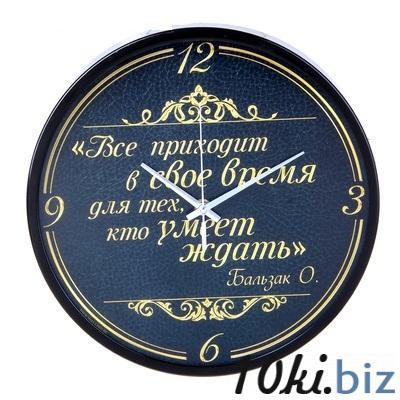 """Часы настенные интерьерные с цитатами """"Все приходит в свое время"""", d=30 см 156684 купить в Актобе - Часы"""