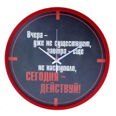 """Часы настенные интерьерные с цитатами """"Сегодня-действуй"""", d=30 см 156688"""