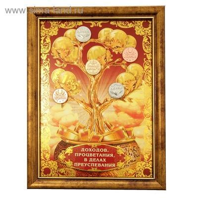 """Денежное дерево в рамке """"Доходов, процветания"""" 103801"""