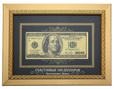 """Купюра в рамке """"Счастливые 100 Долларов притягивают деньги"""", цвет золотой 172844"""