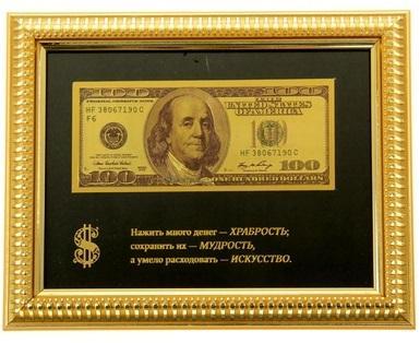 """Купюра 100$ в рамке """"Нажить много денег - храбрость..."""" 187752"""