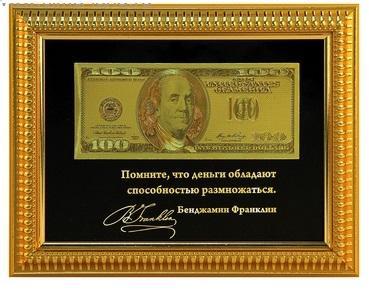 """Купюра в рамке 100 Долларов """"Деньги обладают способностью размножаться""""  432817"""