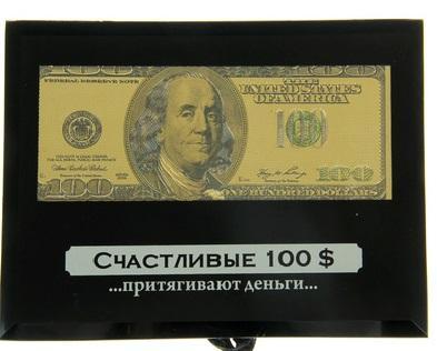 """Купюра в рамке """"Счастливые 100 $ """" 910188"""