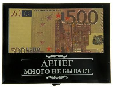 """Купюра 500 евро в рамке """"Денег много не бывает"""" 910191"""