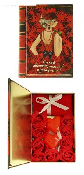 """Книга - шкатулка с мыльными лепестками """"Самой обворожительной и загадочной"""" (мыльные лепестки 9 шт. + полотенце + серпантин + свеча сердце 2 шт.) 756014"""