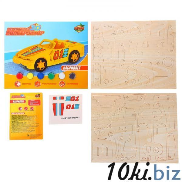 """Конструктор 3D """"Транспорт. Кабриолет"""" + набор наклеек. 1043697 Конструкторы в Казахстане"""