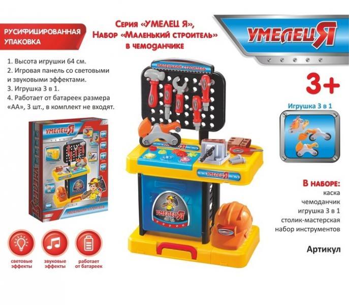 """Игровой набор в чемодане """"Маленький строитель"""" высота 63 см: столик-мастерская, инструменты, каска, игрушка 3в1, со светом и звуком, работает от батареек 190630"""