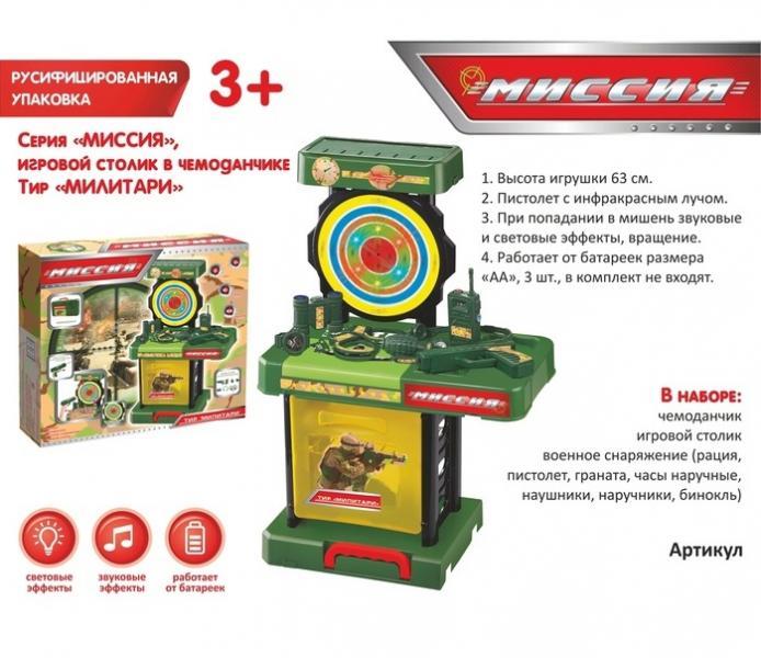 """Игровой набор в чемодане """"Милитари"""": игровой столик-тир, военное снаряжение, со светом и звуком, работает от батареек, высота 63 см 190632"""