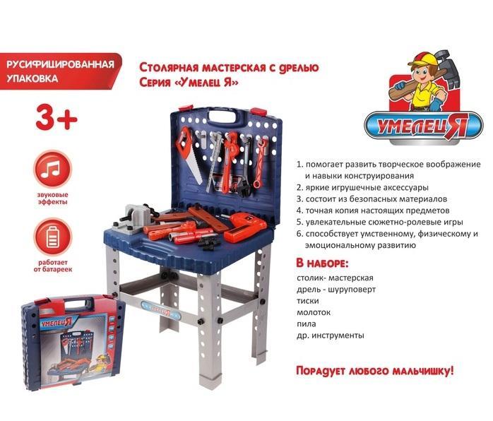 Набор инструментов: столик, чемоданчик, инструменты, с дрелью, со звуковыми эффектами, работает от батареек 619214