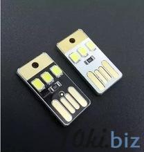 Черный из светодиодов лампа брелок карманные карты мини - из светодиодов ночного света портативный USB питания купить в Иркутске - Лампочки с ценами и фото