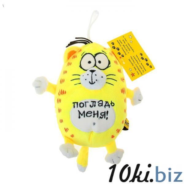 """Мягкая игрушка Котэ """"Погладь меня"""" 871094 купить в Павлодаре - Мягкие игрушки с ценами и фото"""