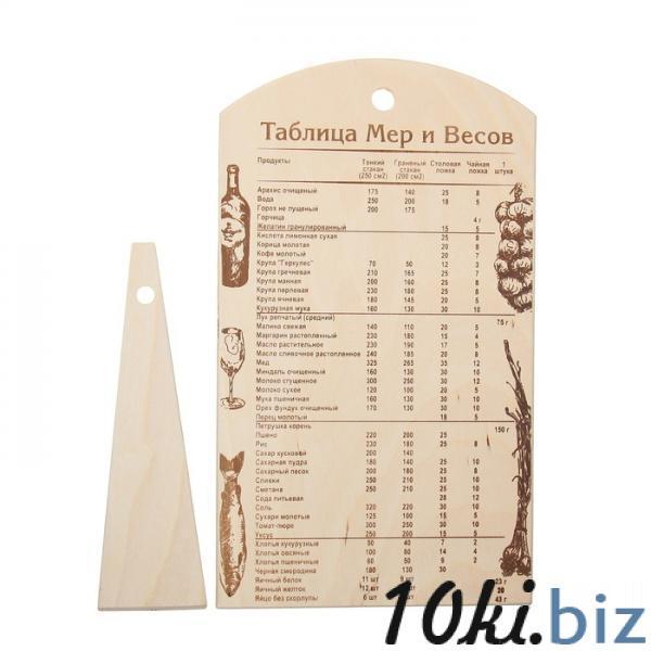 """Доска разделочная """"Береза"""" с таблицей мер и весов, лопатка в подарок 1101113 купить в Павлодаре - Доски разделочные с ценами и фото"""