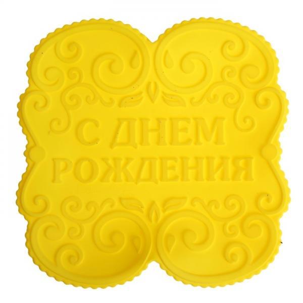 """Форма для выпечки """"С Днем рождения"""", желтый 1032215"""