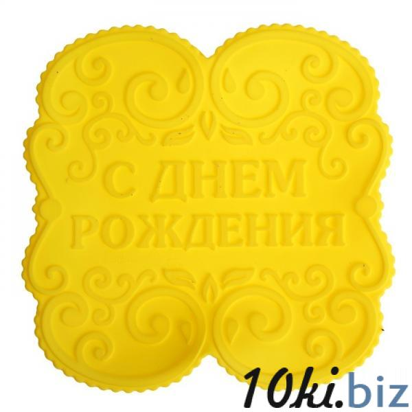 """Форма для выпечки """"С Днем рождения"""", желтый 1032215 купить в Актобе - Аксессуары для кухни"""