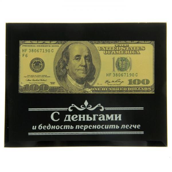 """Купюра в рамке 100 Долларов """"С деньгами легче"""", с зеркальной надписью 910189"""