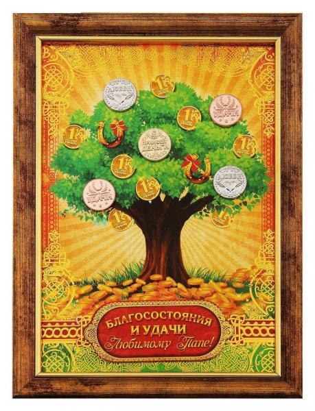 """Денежное дерево в рамке """"Благосостояния и удачи Папе """" 717075"""