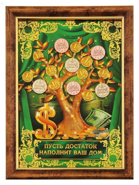 """Денежное дерево в рамке с монетами """"Пусть достаток наполнит ваш дом"""" 717079"""