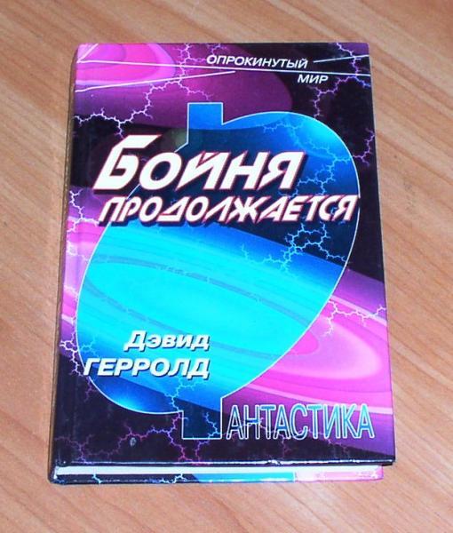 """Книга: Герролд Д. """"Бойня продолжается"""" *1947"""