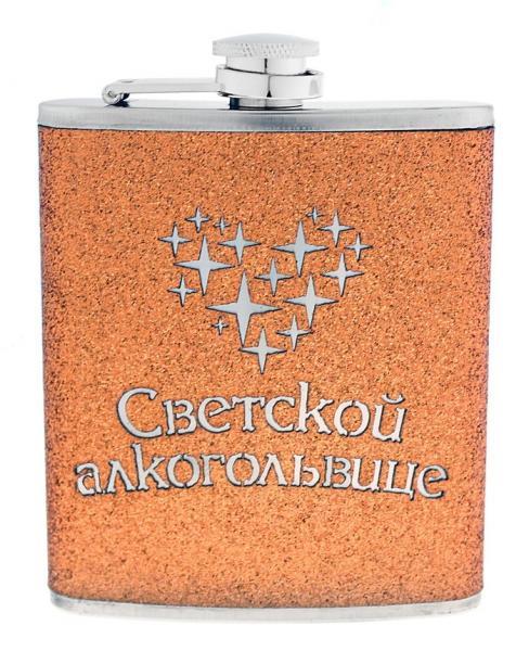 """Фляжка блестящая """"Светской алкогольвице"""" 210 мл. 628633"""