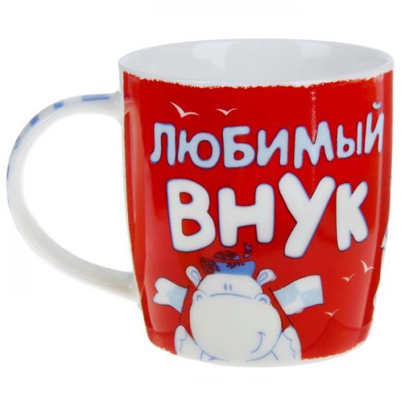 """Кружка """"Любимый внук"""", 300 мл 874663"""