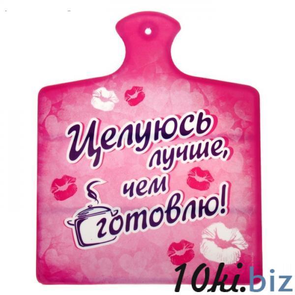 """Доска разделочная """"Целуюсь лучше, чем готовлю"""" 906361 купить в Павлодаре - Доски разделочные с ценами и фото"""