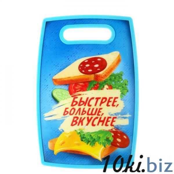 """Доска разделочная """"Быстрее, больше, вкуснее"""" 862377 купить в Павлодаре - Доски разделочные с ценами и фото"""