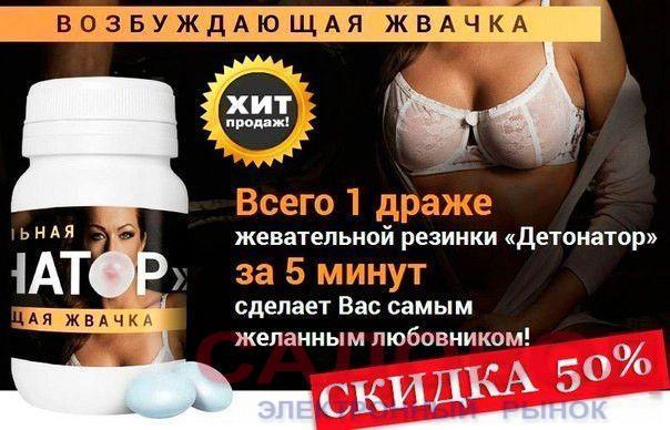 Женский возбудитель Детонатор