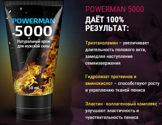 Крем для увеличения полового члена «PowerMan 5000»