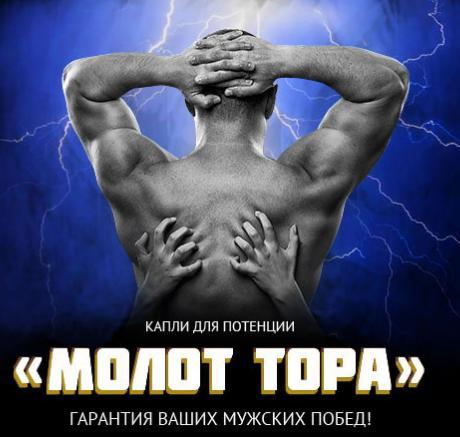 Молот Тора - Капли для усиления эрекции