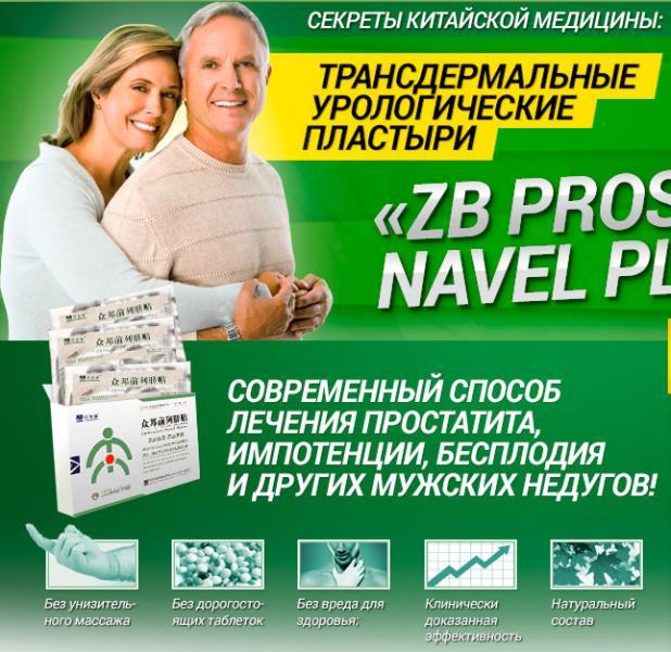 """Пластырь от простатита """"ZB Prostatic Navel Plaster"""""""