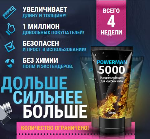 Потенция и эрекция‎ с кремом «PowerMan 5000»
