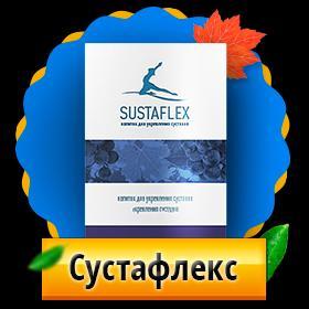 Препарат для лечения суставов и костей Sustaflex (Сустафлекс)