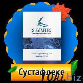 Препарат для лечения суставов и костей Sustaflex (Сустафлекс) Препараты в Москве