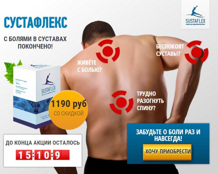 Препарат Сустафлекс побеждает боли в спине и суставах