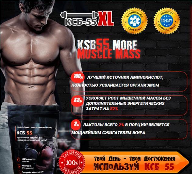 Протеиновый коктейль «КСБ 55» США- для наращивания мышечной массы