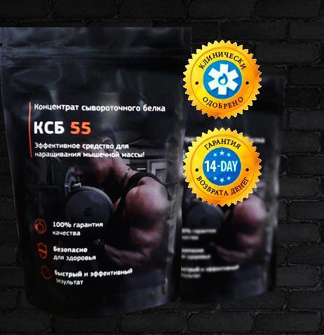 Протеиновый коктейль КСБ 55 Myscle Max