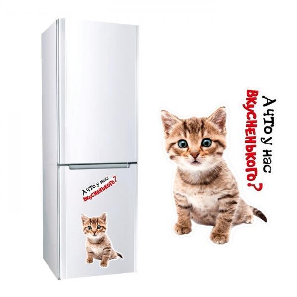 """Наклейка для холодильника """"А что у нас вкусненького"""" 860905"""