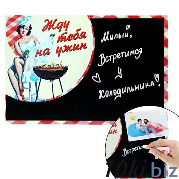 """Доска меловая """"Жду тебя на ужин"""" 840604 купить в Актобе - Оригинальные подарки"""