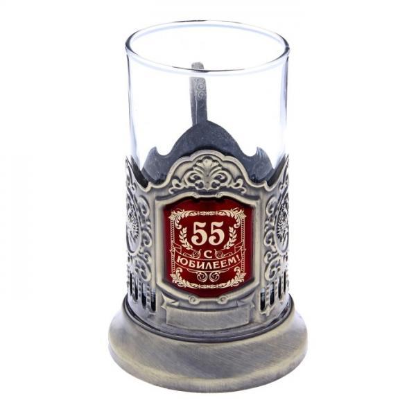 """Подстаканник со стаканом """"С Юбилеем 55"""", латунный цвет 116689"""