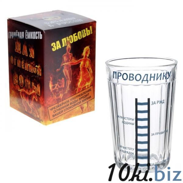 """Стакан """"Проводнику"""" в упаковке 529254 купить в Павлодаре - Стаканы с ценами и фото"""