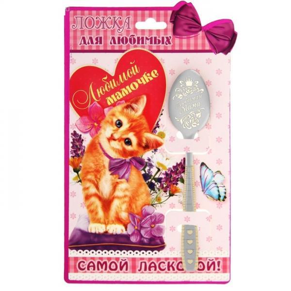 """Ложка на открытке """"Любимая мама"""" 1046293"""