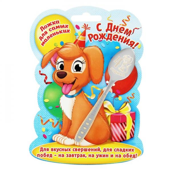"""Ложка детская на открытке """"4 годика"""" 1056398"""