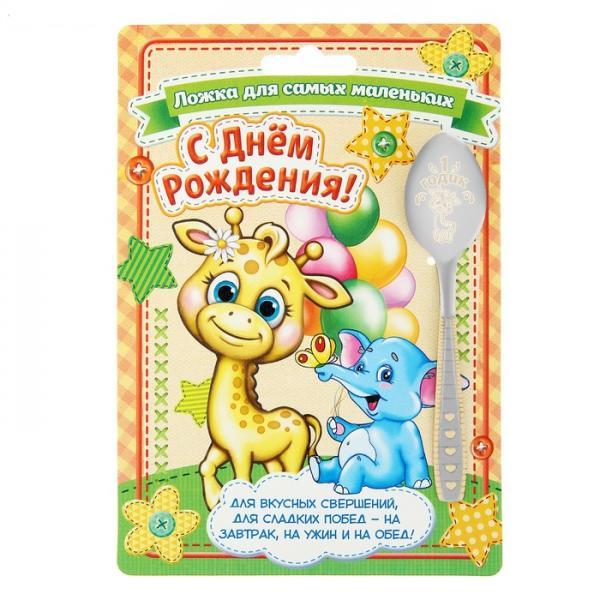 """Ложка детская на открытке """"1 годик"""" 1056395"""