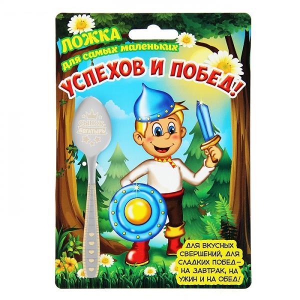 """Ложка детская на открытке """"Сынок-богатырь"""" 1056391"""