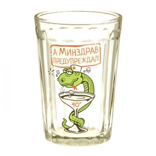 "Граненый стакан ""А Минздрав предупреждал"" (150 мл) 829519"