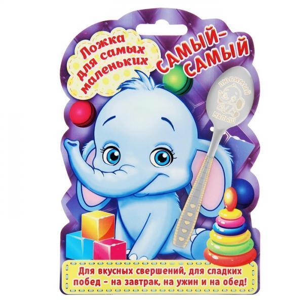 """Ложка детская на открытке """"Любимый малыш"""" 1056403"""