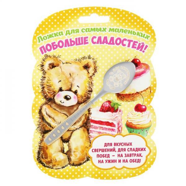 """Ложка детская на открытке """"Для вкусняшек"""" 1056400"""