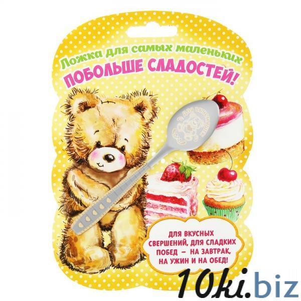 """Ложка детская на открытке """"Для вкусняшек"""" 1056400 купить в Актобе - Ложки"""