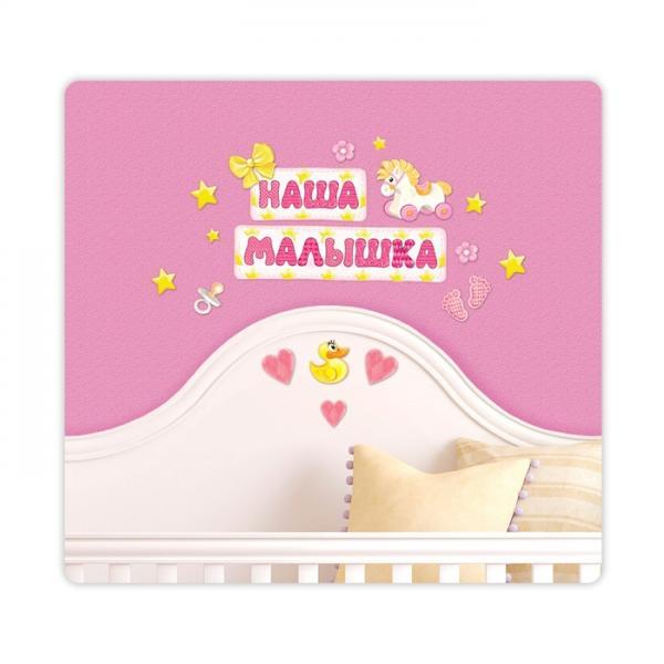 """Наклейка интерьерная """"Наша малышка"""" 886160"""