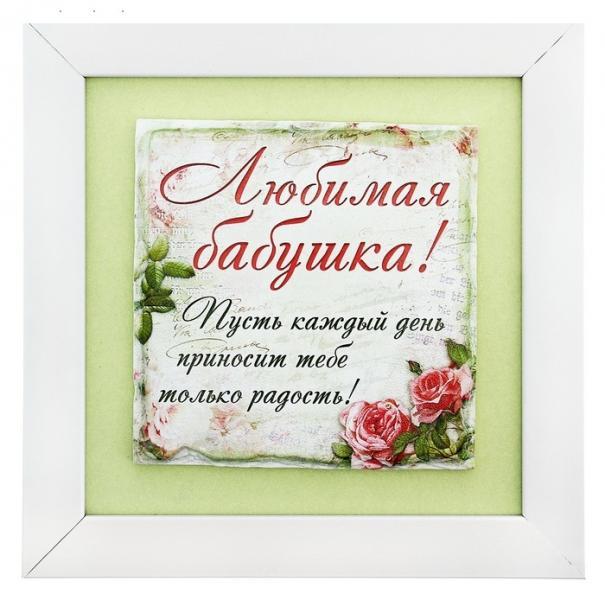 """Картина объемная керамическая """"Любимая бабушка"""" 116593"""